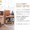 足の裏が床につく机で作業効率アップ!オカムラ「ソラノ」を購入。