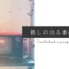 450-推しの出ている番組を一気見!~元木湧・川村文乃・佐々木莉佳子~