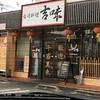 台湾料理 吉味に行ってきた。