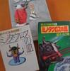 「OSマンガ茶話」第21回は『ミノタウロスの皿』!