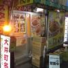 昭和でアジアなスタミナカレー 大井町名物 牛八