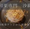 【京都】絶品モンブラン『沙織』はもう食べた?整理券から実食までレポ♡
