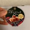 トーラク:ほろにがバタースコッチプリン/カップマルシェ(青森県産ふじりんごのプリン・愛媛県産清見オレンジのレアチーズ