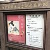 2019年12月21日(土)/茅ヶ崎市美術館/平塚市美術館/郷さくら美術館/他