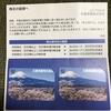 株主優待 QUOカード 第2弾