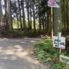 【浜松】明野〔あすの〕キャンプ場のオススメ情報をご紹介!!