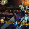 【機動戦士ガンダム】追加機体はリ・ガズィ・カスタム【バトルオペレーション2】