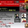 1/29 配信番組に出演