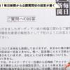 「毎日新聞は中国プロパガンダ協力新聞」報道への回答に見る毎日の真意