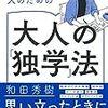 【読書】日本人は肩書きがある人の話を信じるという話ー『大人の「独学」法』