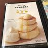 gram「プレミアムパンケーキ」ぷるぷる…
