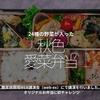 320食目「24種の野菜が入った『秋色 愛菜弁当』」糖尿病領域WEB講演会(web-ex)にて講演を行いました。オリジナルお弁当に初チャレンジ