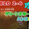 ワールド2-4 攻略  グリーンスターX3  ハンコの場所  【スーパーマリオ3Dワールド+フューリーワールド】