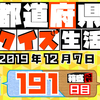 【都道府県クイズ】第191回(問題&解説)2019年12月7日
