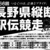 今年も長野県縦断駅伝競走の