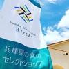 三田市商業施設☆三田まほろばブレッツァ
