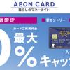 イオンカードは家族カードより本カード申し込みの方がお得!最大20%還元や7000円!