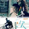 何もかもかわいい映画「第一次(メモリー First Time)2012」
