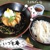 【淡路島】豪快!淡路島産玉ねぎ丸ごと1個天ぷらのつけ麺★【麺乃匠 いづも庵】