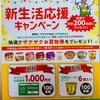 zagzag×日清食品 新生活応援キャンペーン 4/15〆