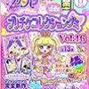 アイドルタイムプリパラ 第26話「がんばれみちる!!」