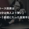 株(kabu)初心者におすすめの本!その③-2【ずば抜けた結果の投資のプロだけが気づいていること】