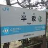 四万十川の清流のほとりにある一風変わった名前の駅 - JR四国・予土線・半家駅