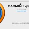 今度はGarmin Expressもアップデート【ツケの消化】