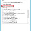 Windows Server 2012 R2:視覚効果をパフォーマンス優先へPowerShellにて変更する