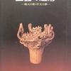 土器の造形 -縄文の動・弥生の静-