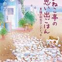 高橋由太のブログ ~小説家です~