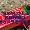 Raspberry Pi(ラズパイ)にMotionを入れて動体検知機能付きの監視カメラを作る