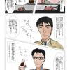 ゲームチェンジャー 1話 3
