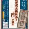 [企画展]★開拓史兌換証券と「円」の誕生展
