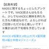 【結果発表】MADEのコンビに関するアンケート