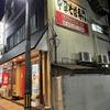 新福菜館 本店(塩小路高倉、京都):2021年1月10日・夕食