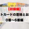 【占い初級編】タロットカードの意味とおぼえ方 | 7番〜12番編