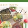 ウェスティンホテル東京のスイーツブッフェ『抹茶デザートブッフェ』2019年5月のブログ