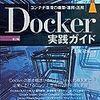 docker-composeで特定のコンテナだけ停止/再起動する