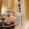 【柿の葉寿司】あ〜… 懐かしの味