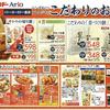 企画 メインテーマ こだわりのお餅 イトーヨーカドー 12月4日号