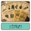 【レトロ】アメリカで100年やってる日本の種子会社のデザインが可愛すぎる!
