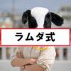 【C#】ラムダ式とは?
