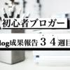 ブログ成果報告34週間(7/11〜7/17)経過。【今日から総アクセス7000PV突破ブロガーのリアル】