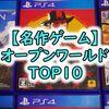 【TOP10】オープンワールドゲームランキング|PS4&Switchのおすすめ名作ソフトはこれだ!
