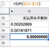 GoogleスプレッドシートでSUM関数の結果が0になるので対処した話