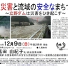 ダム災害と流域の安全なまちづくり-嘉田前滋賀県知事講演