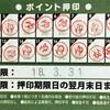 極楽湯スタンプカードをなくしたショックは5、6百円どころではなくて数万円を失ったように気落ちしている