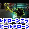 匕ールドローンはこう使え!! 神匕ールドローンでチャンピオン!! PS4 エーペックスレジェンズ