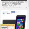 asus vivo tab note 8を買った話